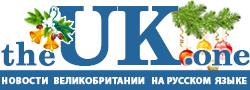 Новости Великобритании на русском языке.