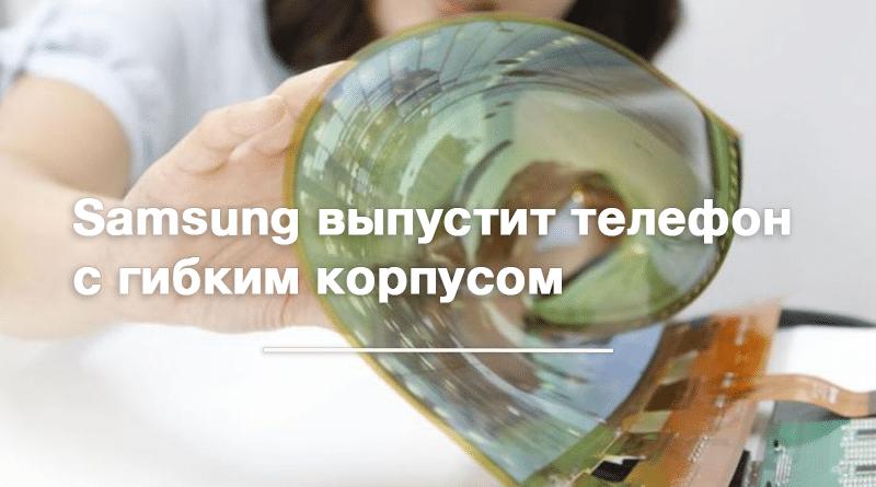 """Технологии: Sasmsung готовится представить новый """"гибкий"""" смартфон"""