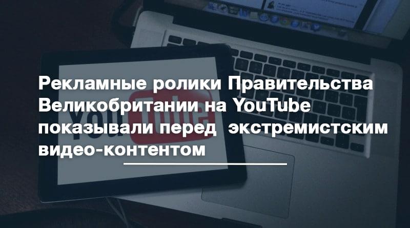 Технологии: Правительство Великобритании заморозило свои рекламные ролики на YouTube