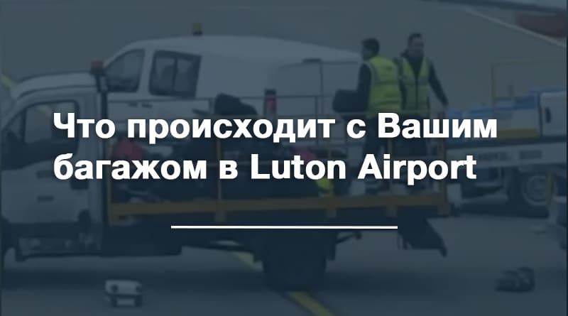 Общество: Пассажир снял на видео, как грузчики неаккуратно разгружали самолет в Лутоне