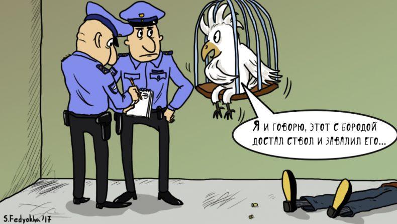 Юмор: Попугай помог раскрыть убийство