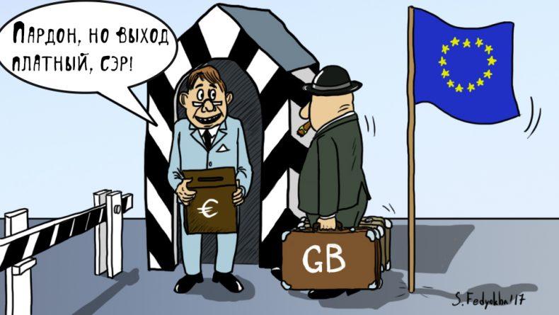 Юмор: ЕС не хочет отпускать Британию без отступных