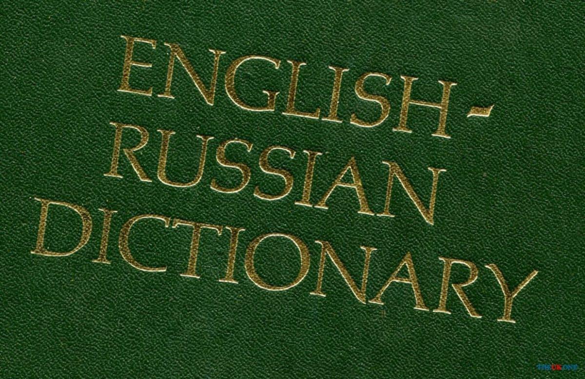 Англо-русский словарь 2