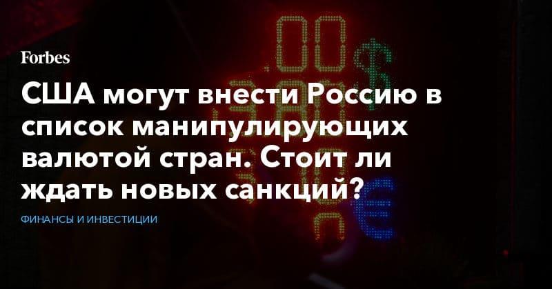 В мире: США могут внести Россию в список манипулирующих валютой стран. Стоит ли ждать новых санкций?