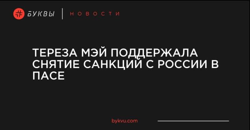 Общество: Тереза Мэй поддержала снятие санкций с России в ПАСЕ