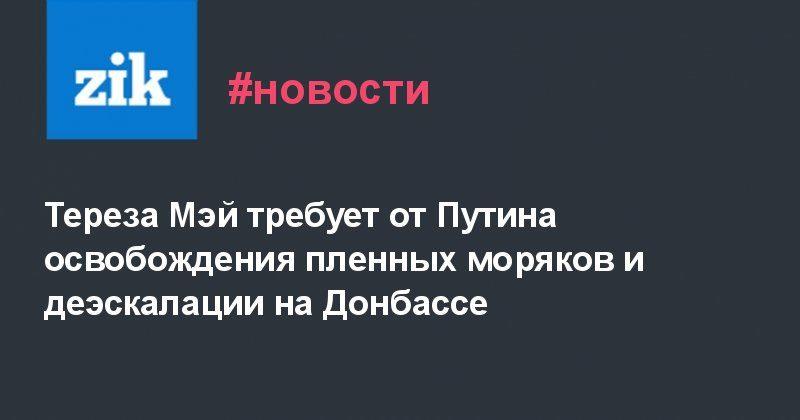 Общество: Тереза Мэй требует от Путина освобождения пленных моряков и деэскалации на Донбассе