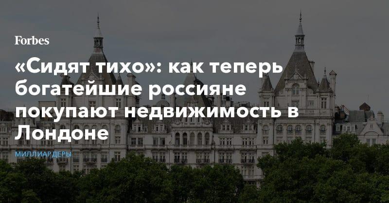 Политика: «Сидят тихо»: как теперь богатейшие россияне покупают недвижимость в Лондоне