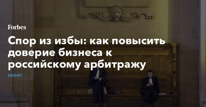 Политика: Спор из избы: как повысить доверие бизнеса к российскому арбитражу