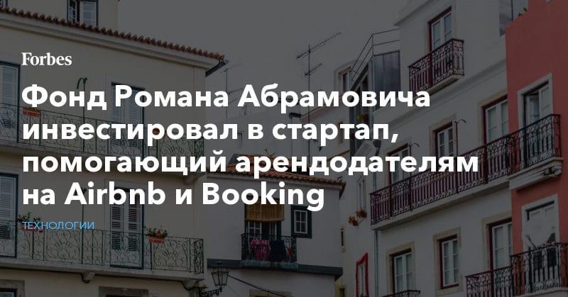 Политика: Фонд Романа Абрамовича инвестировал в стартап, помогающий арендодателям на Airbnb и  Booking