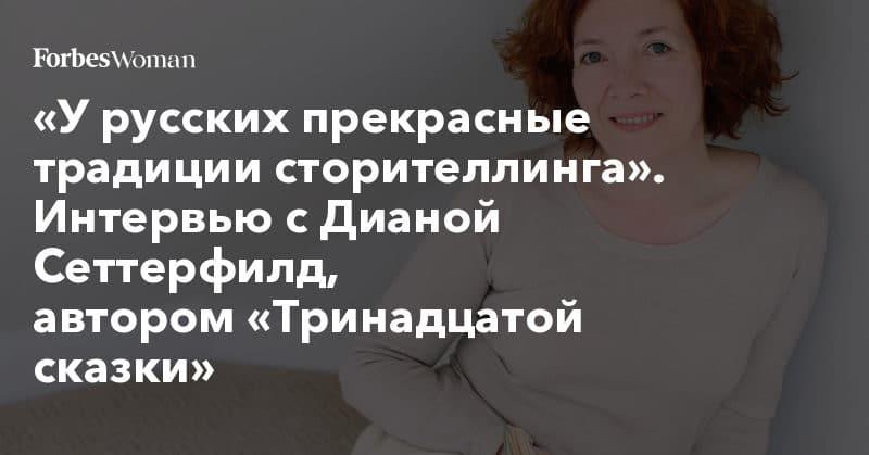 Политика: «У русских прекрасные традиции сторителлинга». Интервью с Дианой Сеттерфилд, автором«Тринадцатой сказки»