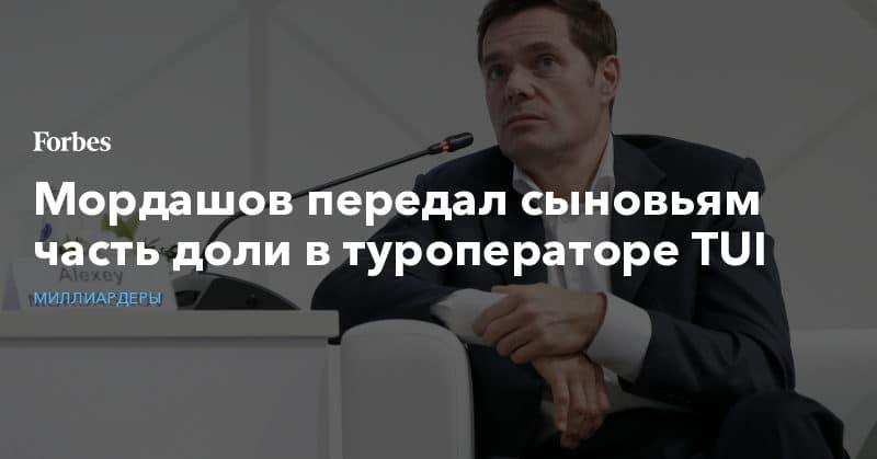 Политика: Мордашов передал сыновьям часть доли в туроператоре TUI