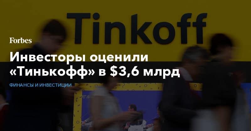 Политика: Инвесторы оценили «Тинькофф» в $3,6 млрд