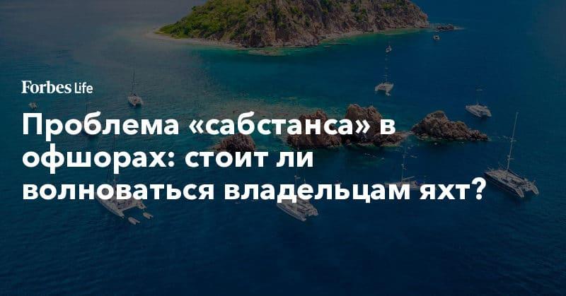 Политика: Проблема «сабстанса» в офшорах: стоит ли волноваться владельцам яхт?