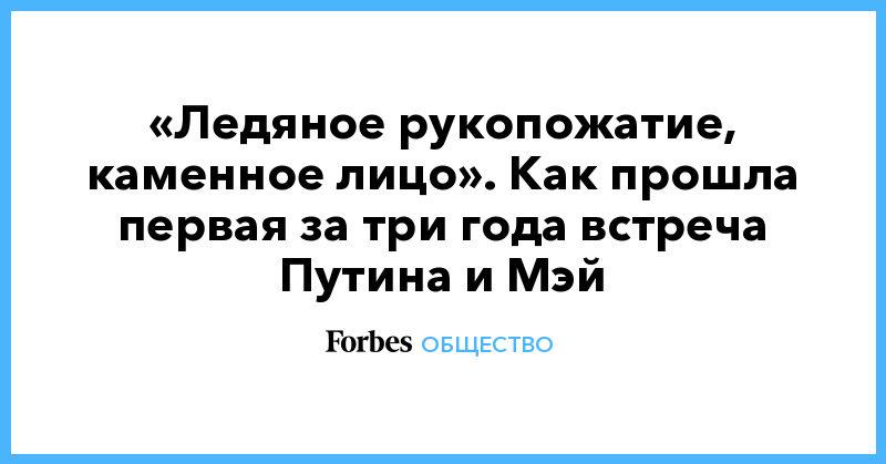Политика: «Ледяное рукопожатие, каменное лицо». Как прошла первая за три года встреча Путина и Мэй