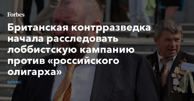 Происшествия: Британская контрразведка начала расследовать лоббистскую кампанию против «российского олигарха»