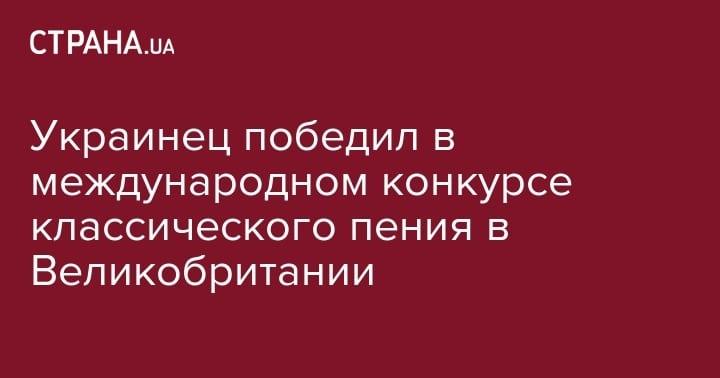 Общество: Украинец победил в международном конкурсе классического пения в Великобритании