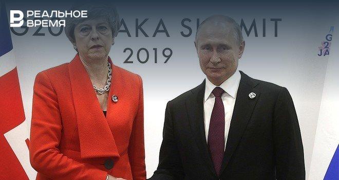 Общество: Тереза Мэй: нормализация отношений с Россией сейчас невозможна
