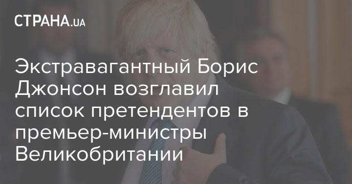 Общество: Экстравагантный Борис Джонсон возглавил список претендентов в премьер-министры Великобритании