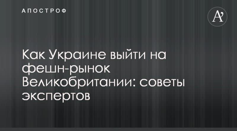 Общество: Как Украине выйти на фешн-рынок Великобритании: советы экспертов