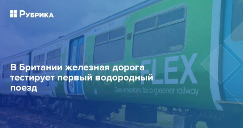 Происшествия: В Британии железная дорога тестирует первый водородный поезд