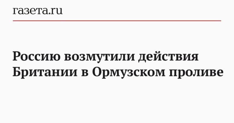 Общество: Россию возмутили действия Британии в Ормузском проливе