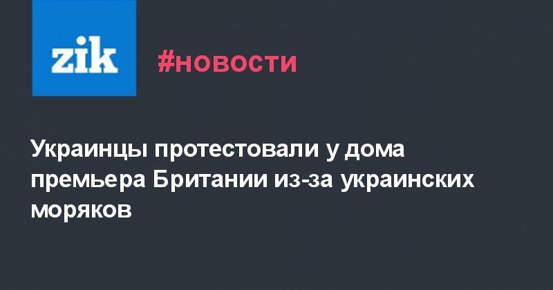 Общество: Украинцы протестовали у дома премьера Британии из-за украинских моряков