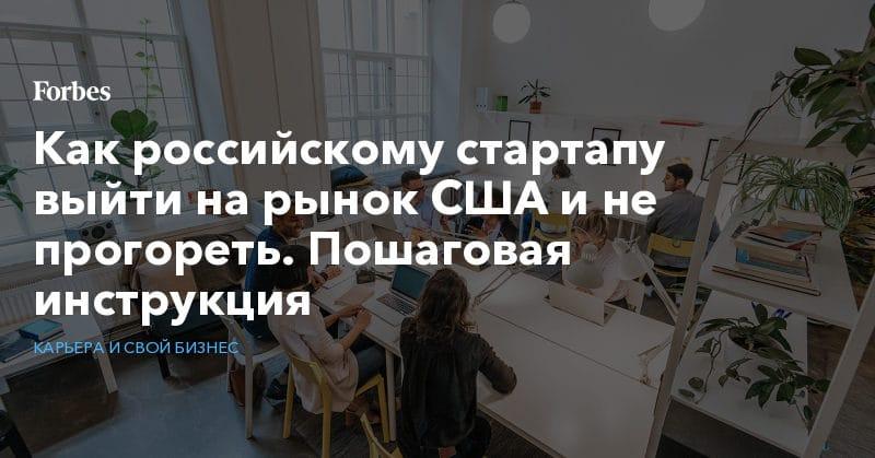 Политика: Как российскому стартапу выйти на рынок США и не прогореть. Пошаговая инструкция