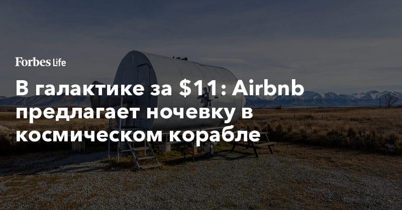 Политика: В галактике за $11: Airbnb предлагает ночевку в космическом корабле