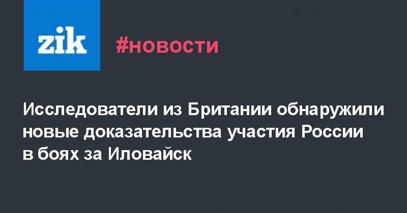 Общество: Исследователи из Британии обнаружили новые доказательства участия России в боях за Иловайск