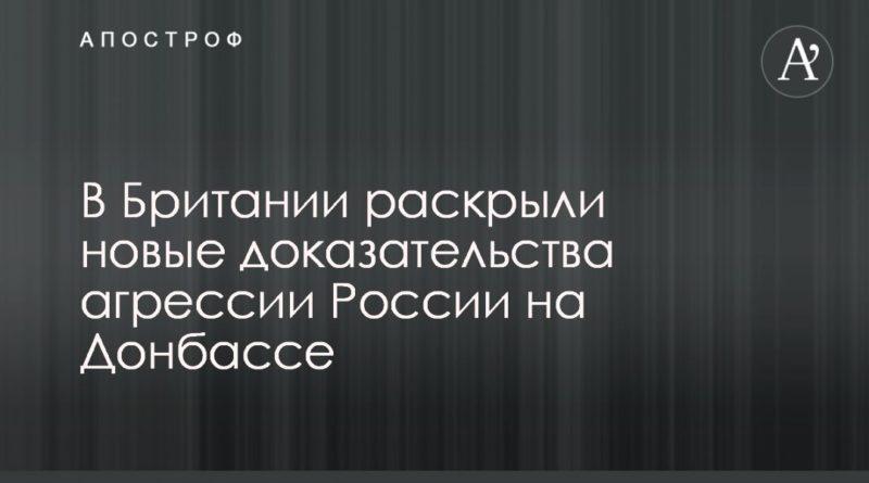 Общество: В Британии раскрыли новые доказательства агрессии России на Донбассе