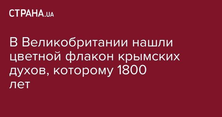Общество: В Великобритании нашли цветной флакон крымских духов, которому 1800 лет
