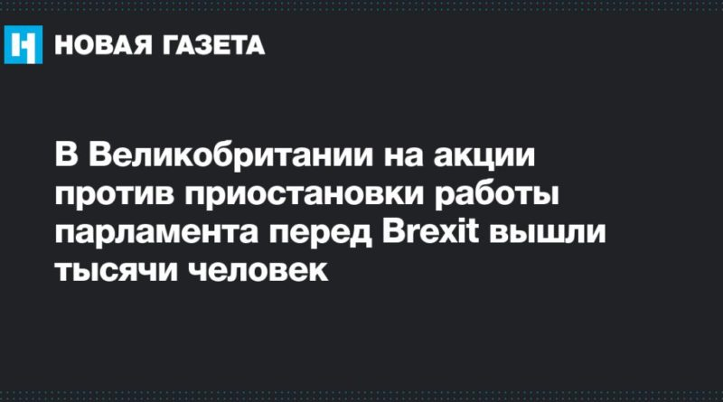 Без рубрики: В Великобритании на акции против приостановки работы парламента перед Brexit вышли тысячи человек