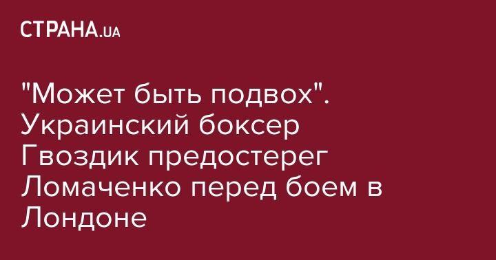 """Общество: """"Может быть подвох"""". Украинский боксер Гвоздик предостерег Ломаченко перед боем в Лондоне"""