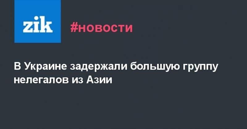 Общество: В Украине задержали большую группу нелегалов из Азии