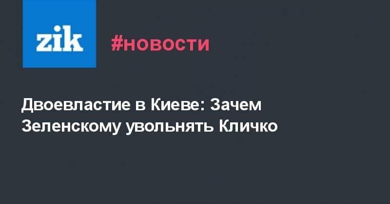 Общество: Двоевластие в Киеве: Зачем Зеленскому увольнять Кличко