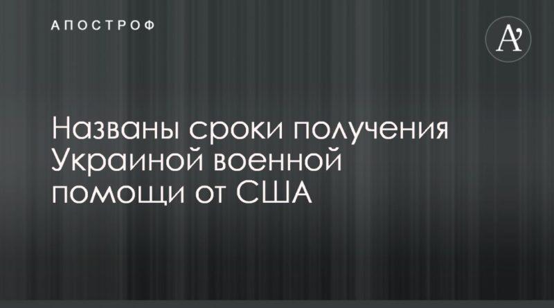 Общество: Названы сроки получения Украиной военной помощи от США