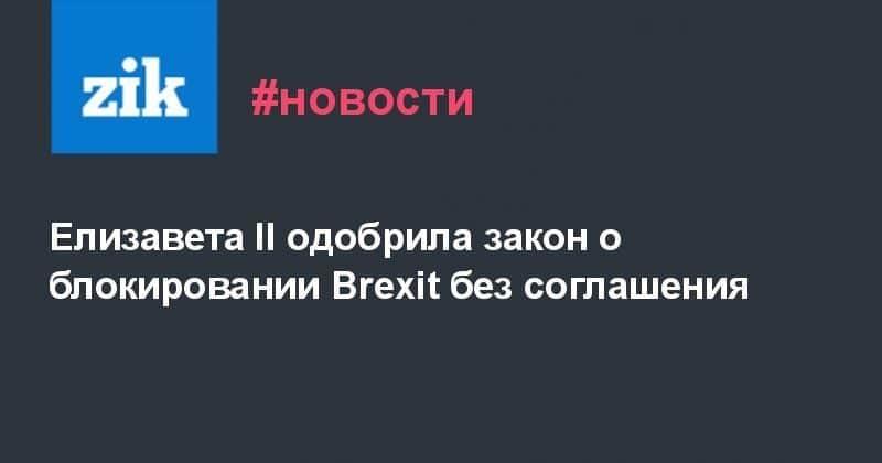 Общество: Елизавета II одобрила закон о блокировании Brexit без соглашения