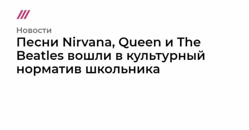 Общество: Песни Nirvana, Queen и The Beatles вошли в культурный норматив школьника