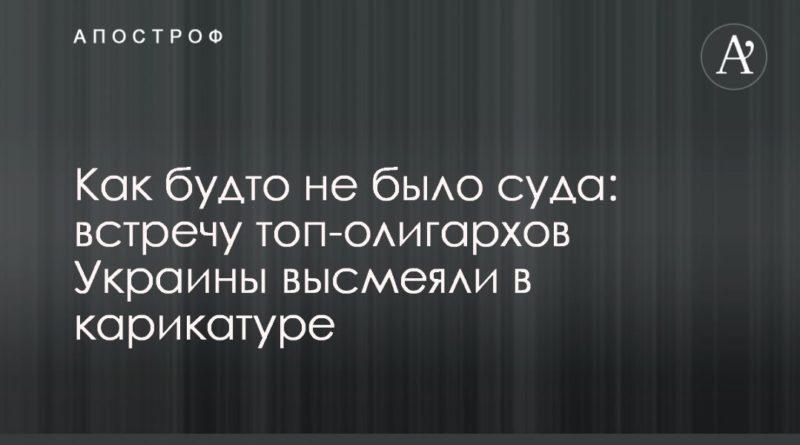 Общество: Как будто не было суда: встречу топ-олигархов Украины высмеяли в карикатуре