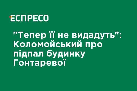 """Общество: """"Теперь ее не выдадут"""": Коломойский о поджоге дома Гонтаревой"""