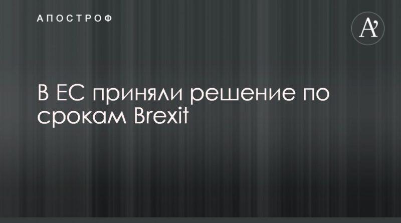 Политика: В ЕС приняли решение по срокам Brexit