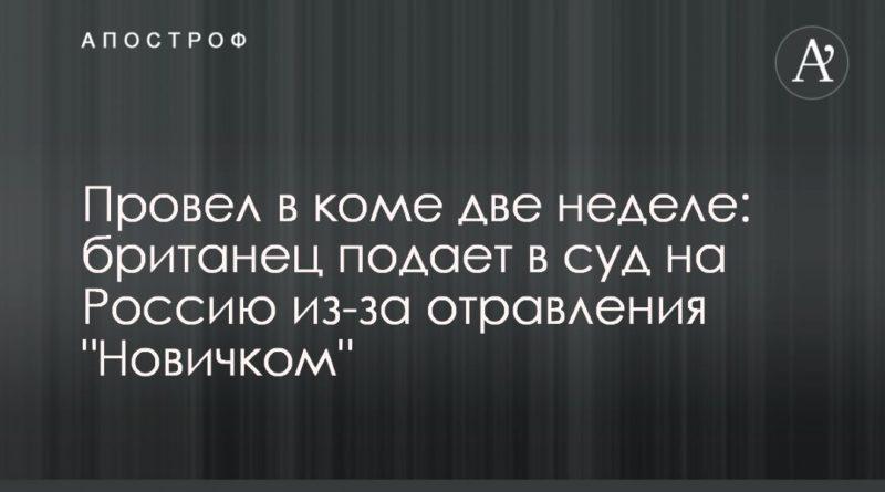 """Провел в коме две неделе: британец подает в суд на Россию из-за отравления """"Новичком""""   TheUK.one"""