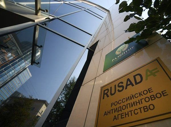 Общество: В базе Российского антидопингового агентства нашли несоответствия. ВАДА рассмотрит вопрос по ускоренной процедуре