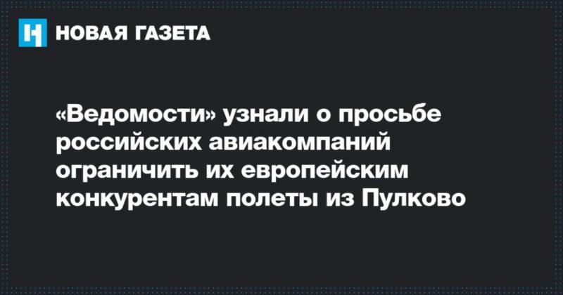 Общество: «Ведомости» узнали о просьбе российских авиакомпаний ограничить их европейским конкурентам полеты из Пулково