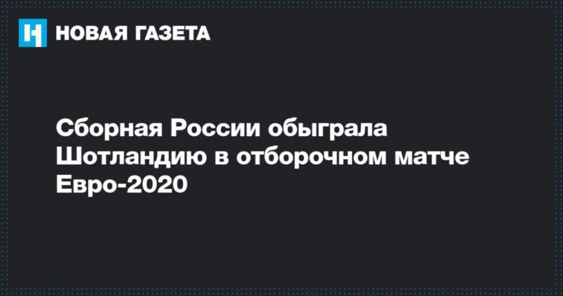 Общество: Сборная России обыграла Шотландию в отборочном матче Евро-2020