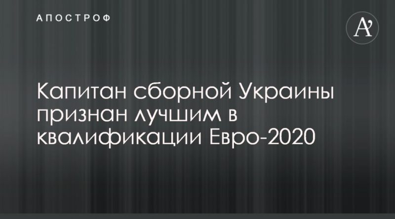 Общество: Капитан сборной Украины признан лучшим в квалификации Евро-2020