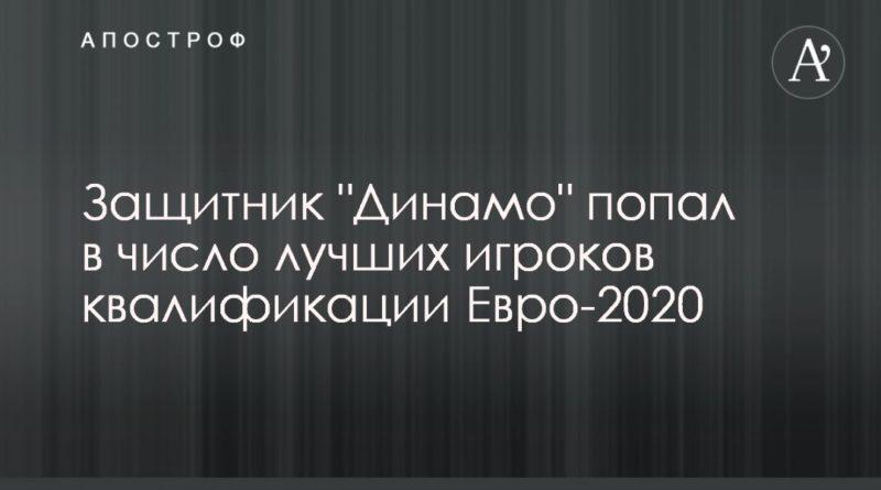 """Общество: Защитник """"Динамо"""" попал в число лучших игроков квалификации Евро-2020"""