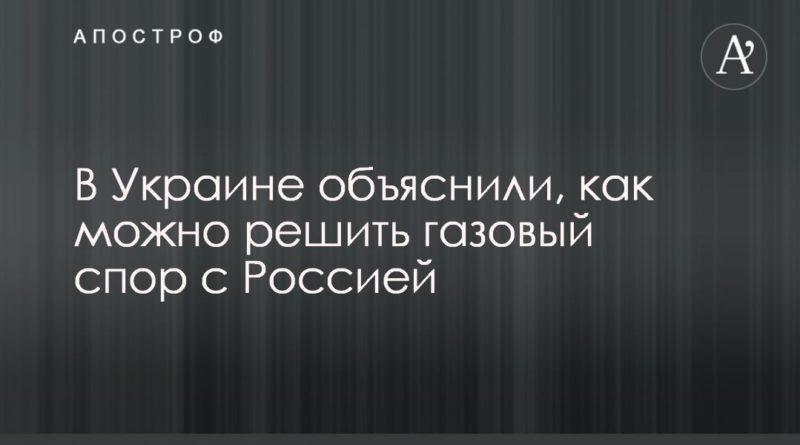 Общество: В Украине объяснили, как можно решить газовый спор с Россией