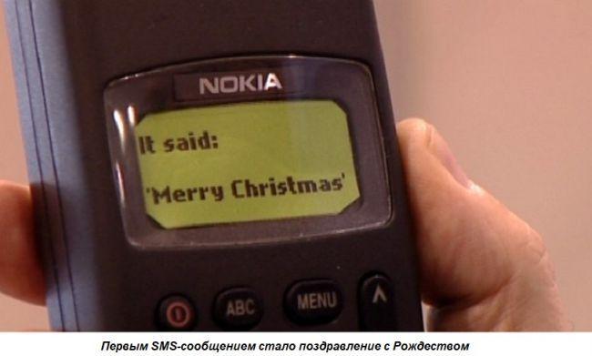 Общество: Этот день вистории: 1992 год— передано первое СМС-сообщение