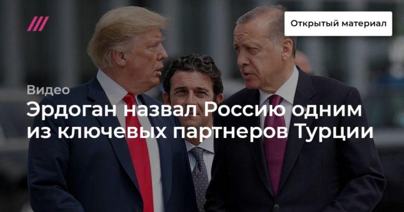 Общество: Эрдоган назвал Россию одним из ключевых партнеров Турции